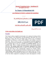 Thematic Translation Installment 91 Chapter Al-Mumtahinah (60) by Aurangzaib Yousufzai