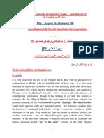 Thematic Translation Installment 92 Chapter Al-Hashar (59) by Aurangzaib Yousufzai