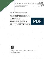 В.И.Гольданский Физическая Химия Позитрона и Позитрония 1968