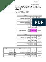 prog-print-ord19.pdf