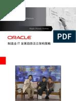 Oracle 信息化PPT
