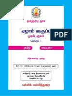 Old Samacheer Books 7th Tamil Books Study Materials