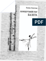 Галина Безуглая Концертмейстер Балета-comprimido_unlocked