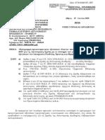 Πρόγραμμα προκαταρκτικών εξετάσεων ιδιωτών υποψηφίων για τις Αστυνομικές Σχολές 2019