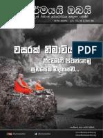 ධර්මයයි-ඔබයි-වර්ෂ-පූර්ණය.pdf