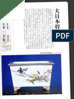 Bonsai Pots1