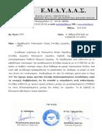 10.5.2019 Ypologismos Sintaxis Dimosiou 7797