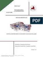 Μοντέλα χωροθετήσεων - κατανομών για σχολεία στη Λαμία