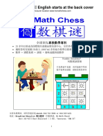 2019 - 2020 Ho Math Chess Courses Introduction