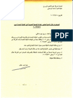 Exhibit  2.2.2 a-Email from from Yousef Naji to AKH dated 11 Jun 2013, regarding signed EGM of THI