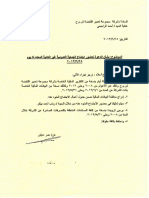 Exhibit 2.2.2e-Email from from Yousef Naji to AKH dated 11 Jun 2013, regarding signed EGM of THI