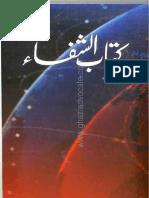 KitabuShifa-Final.pdf