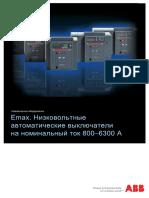 ABB emax circuit brakers 2012.pdf