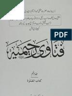 Fatawa Rahimiyah-5 By Hazrat Mufti Syed Abdur Raheem Lajpuri r.a.