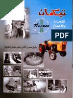 Techman Catalog 2019