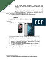 ассортимент.pdf