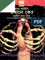 Okhane K by Anish Das Apu.pdf
