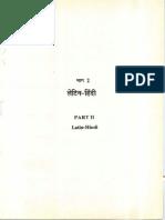 latin hindi legal glossary