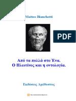 Matteo Bianchetti - Από Τα Πολλά Στο Ένα. Ο Πλωτίνος και η Οντολογία.