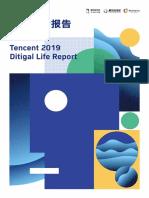 腾讯研究院:2019腾讯数字生活报告.pdf