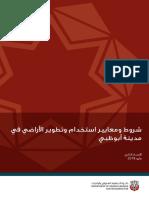 Abu Dhabi Capital Development Code AR_2018!05!8_email