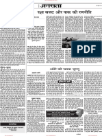 Jansatta Editorial 22.06.2109 @Thehindu_zone