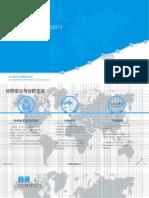 20190320 易观国际 2019智能家居市场专题分析:静待花开