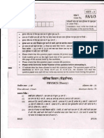 Class 12 Last 10 Year Cbse Question Paper 5 Year FOREIGN PHYSICS (1)