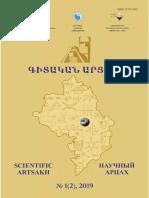Ա. Մարտիրոսյան. Զվիադ Գամսախուրդիայի ժողովրդագրական քաղաքականությունը Ջավախքում | A. Martirosyan. Zviad Gamsakhurdias Demographic Policy in Javakhk
