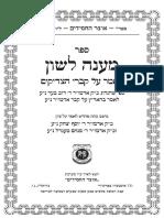 Maaneh Lashon Hebrew - English 2018.pdf