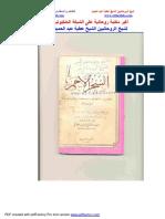 145306836-السحر-الاحمر-2.pdf