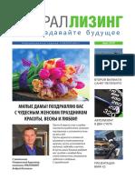 Ураллизинг 03.2018 Print