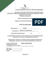 Onboard Maintenance System.pdf