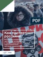 Как протестуют россияне. Первый квартал 2019 года