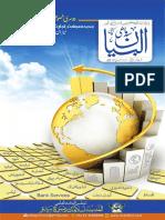 Al Bayan 17 (Maishat number).pdf