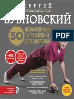 50_Nezamenimykh_Uprazhneny_Dlya_Zdorovya_2016_Sergey_Bubnovskiy.pdf