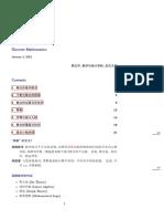 武汉大学 离散数学.pdf
