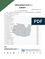 60541046S 王振銓(Lulus Ethics)