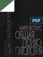 Yaspers_Obschaya_Psikhopatologia.pdf