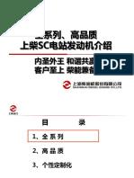 201604上柴SC系列电站发动机介绍-10530551320 (1).pdf