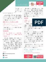 すかsuki新聞 Vol.11