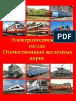 Elektropodvizhnoy_sostav_Otechestvennykh_ZhD-2015.pdf