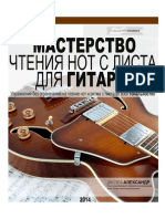 Joseph Alexander_Sight Reading mastery for Guitar_2014_RUS_Finale.pdf
