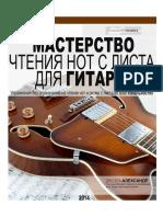 Joseph Alexander_Sight Reading mastery for Guitar_2014_RUS_Finale.pdf