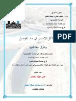 مشاكل الاسس في سد الموصل