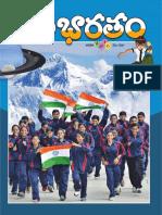 balabharatham_201601.pdf