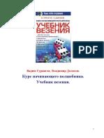 [v. Gurangov, V. Dolohov] Kurs Nachinayushego Vols(BookSee.org)
