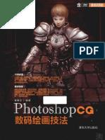 Photoshop_CG_fineartvn_blogspot_com.pdf