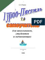1lukin s n Turbo pascal 7 0 Samouchitel Dlya Nachinayushchikh