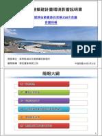 屏東興海漁港擴建計畫